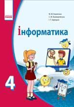 """Підручник """"Інформатика 4 клас"""" Автори: М.М.Корнієнко, С.М.Крамаровська, І.Т.Зарецька"""