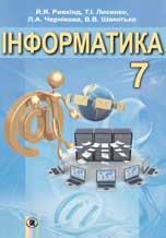 """Підручник """"Інформатика 7 клас"""" автори: Й.Я.Ривкінд, Т.І. Лисенко, Л.А.Чернікова, В.В.Шакотько Видавництво: Генеза Мова: Українська Сторінок: 256 (Повна версія)"""
