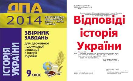 ist_ukr_vidp_9_1_1