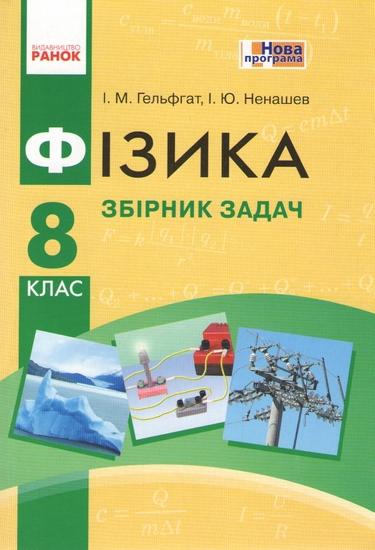 zbirnuk_fizika_8_new